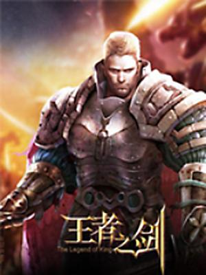 王者之剑【台服】加速器