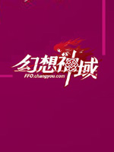 幻想神域【美服】加速器