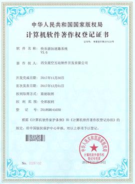 快乐游加速器软件著作权证